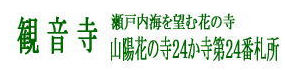 「2014年4月」の記事一覧 | 広島市 臨済宗(禅宗) 観音寺 ブログ