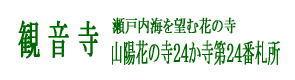 四季の花 | 広島の永代供養 臨済宗(禅宗) 観音寺
