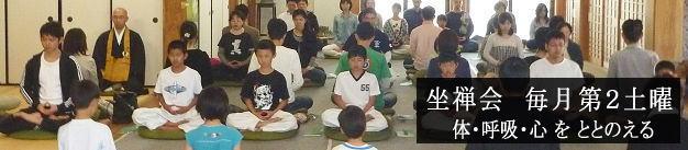 広島の坐禅会