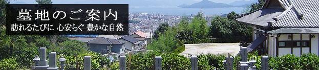 広島の観音寺墓苑